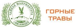 """""""Горные травы - Чайная Мануфактура"""" - магазин от производителя"""